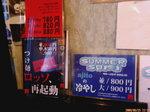 080825ajitoメニュー.JPG